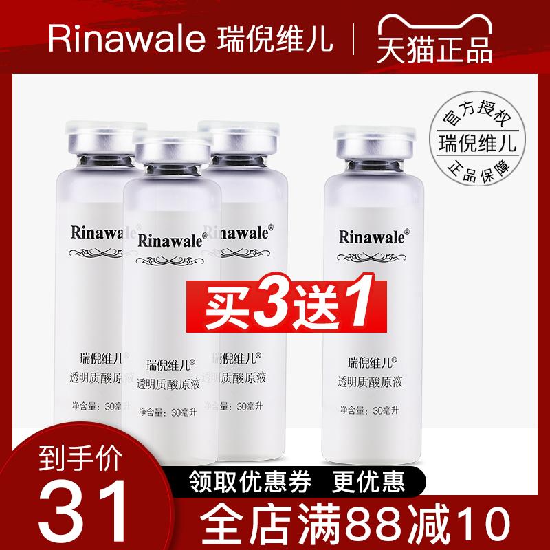 康婷瑞倪维儿旗舰店官方旗舰正品专柜玻尿酸4瓶*30ml透明质酸原液
