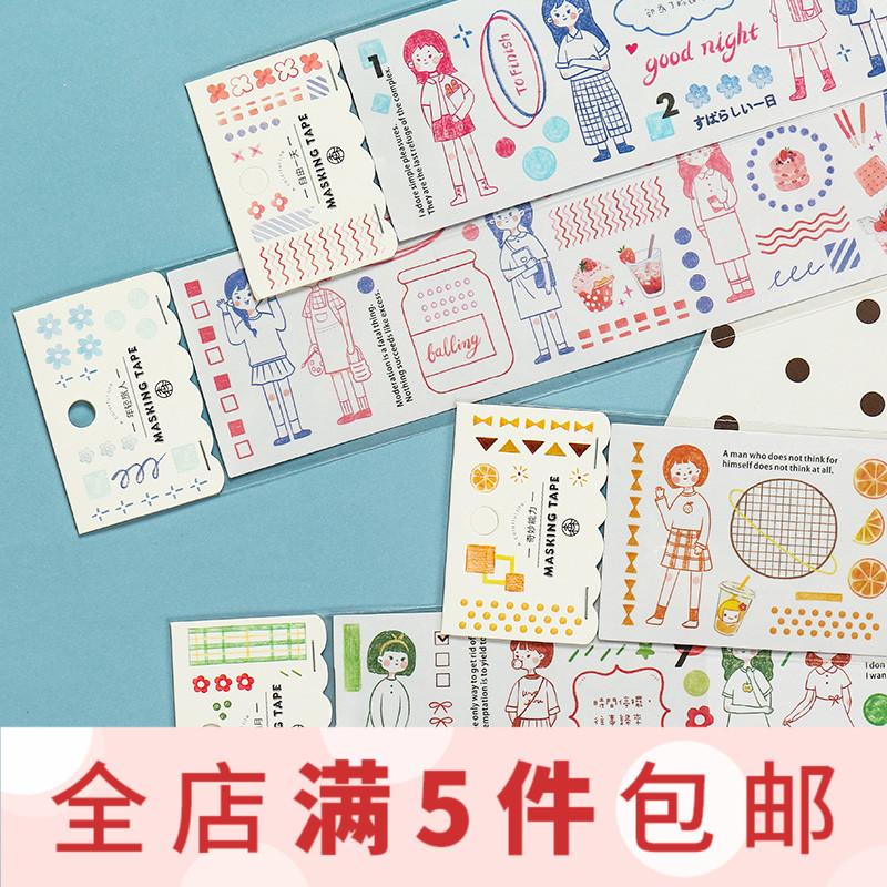 分享装和纸胶带色系分装手帐胶带(用1元券)