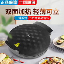 电饼铛全自动家用薄饼机双面加热烙饼三明治机烙饼煎烤机正品美