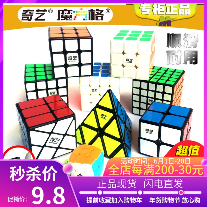 Magic cube pyramid second order 3 third order 4 fifth order fingertip magic cube gyroscope childrens classic professional abnormity