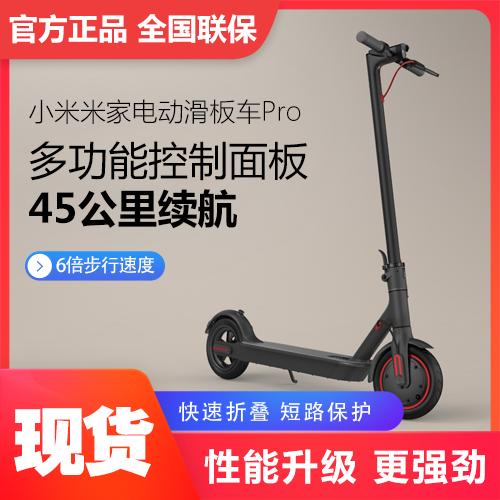 (用10元券)小米米家电动滑板车pro成人儿童学生迷你便携折叠双轮两轮代步车