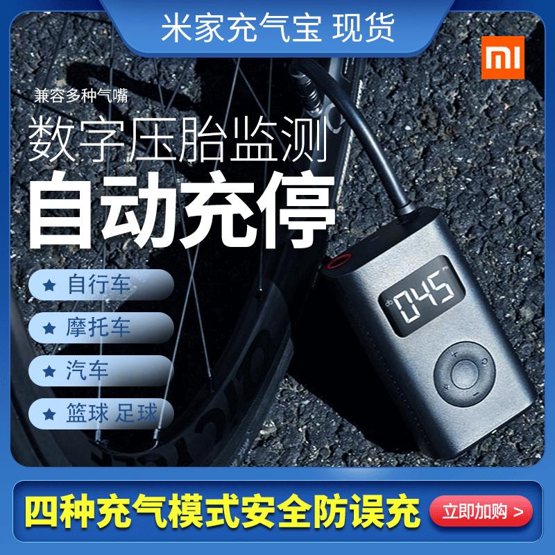 小米米家充气宝车载充气泵便携式小轿车汽车打气泵电轮胎打气筒