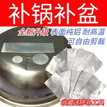 全新升级补锅贴耐高温补盆神器不锈钢铝搪瓷塑料防水补漏贴送工具
