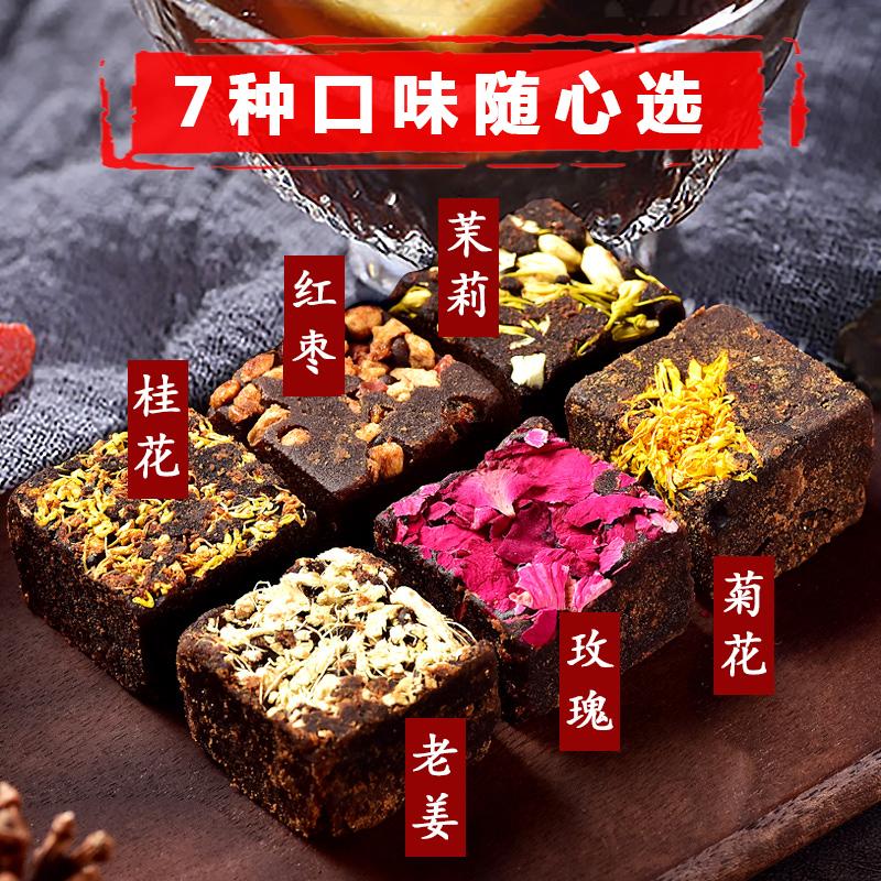 7种口味随机搭配纯手工古法红糖块产妇女生月子红糖半斤250g