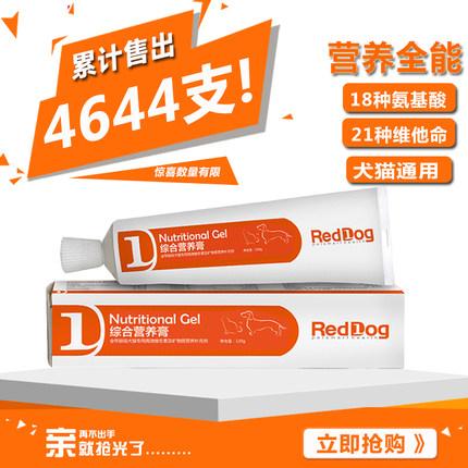 reddog红狗营养膏犬猫营养品贵宾