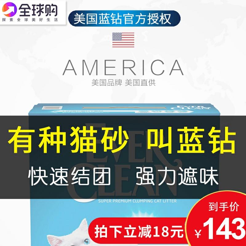 美国蓝钻25磅进口白标红绿紫标猫砂(用20元券)
