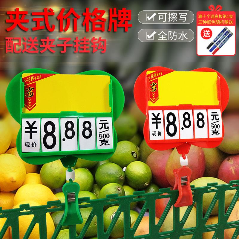 生鲜超市水果店蔬菜价格标签标价牌展示架悬挂可擦广告夹子果蔬牌