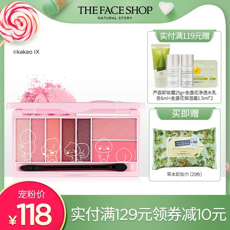 【kakao系列】菲诗小铺时尚绚丽眼影盘腮红1盒7色