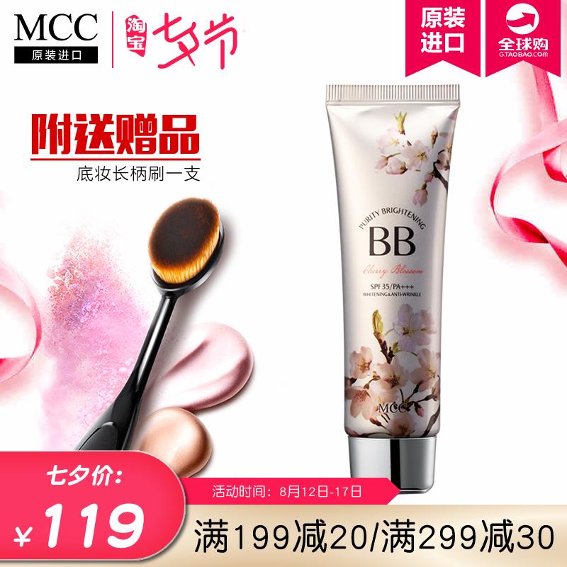 mcc彩妆 韩国正品专柜 樱花皙白bb霜 裸妆遮瑕 保湿 隔离遮瑕