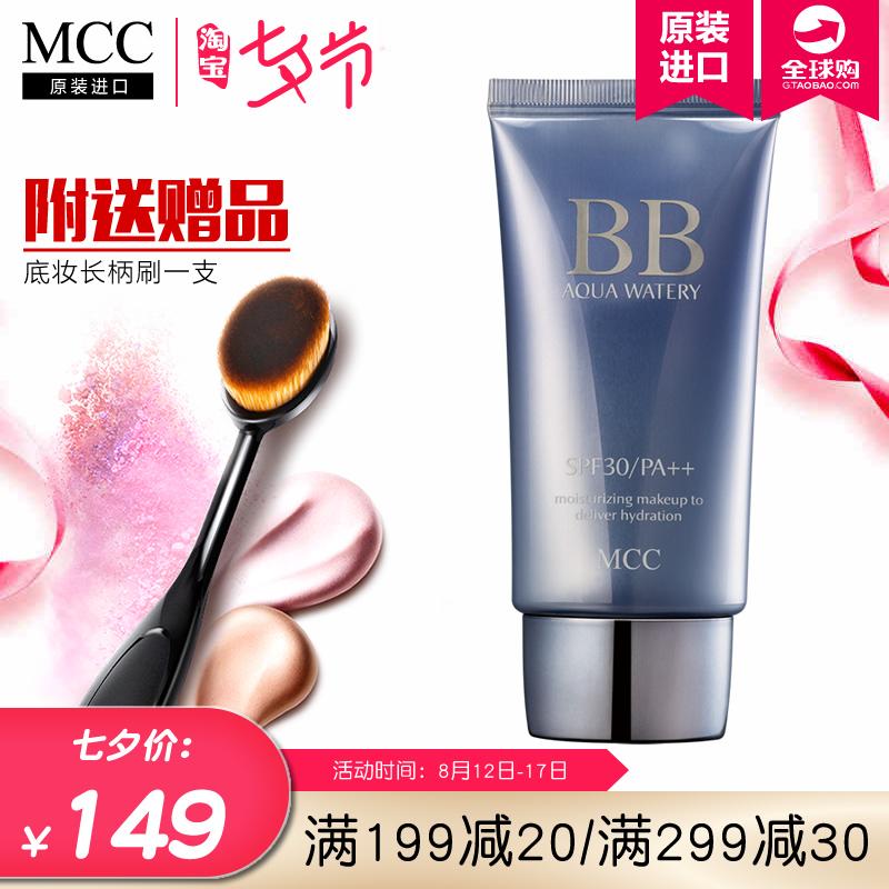 mcc彩妆 韩国正品专柜 bb霜 水润光感隔离妆前乳自然遮瑕保湿补水
