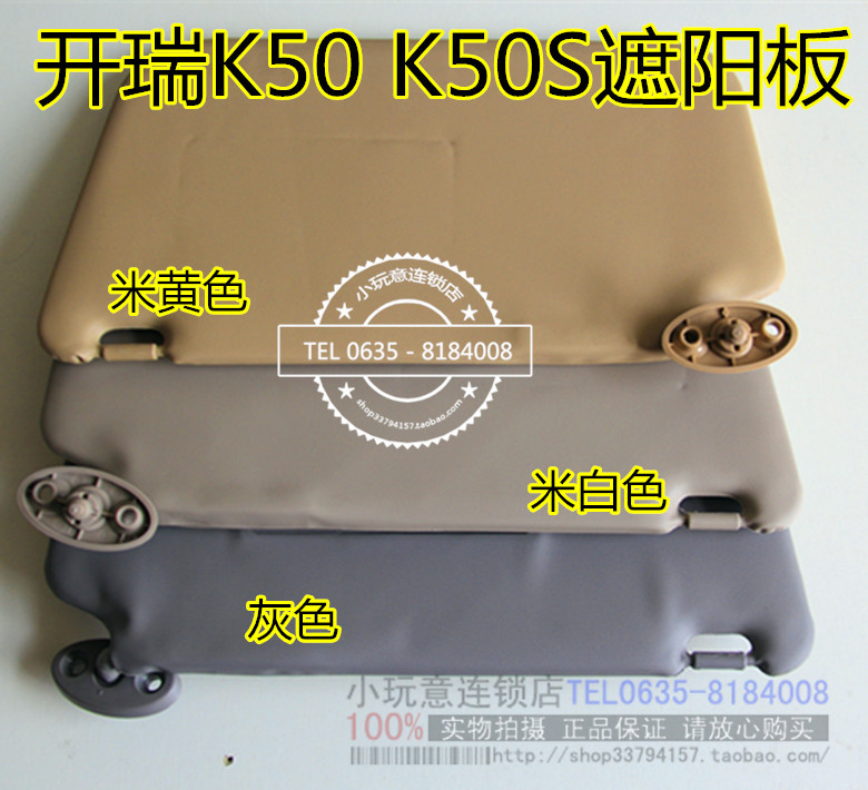 Package post Chery Karry K50 k50s auto parts sunshade assembly sunshade shield sun block screw