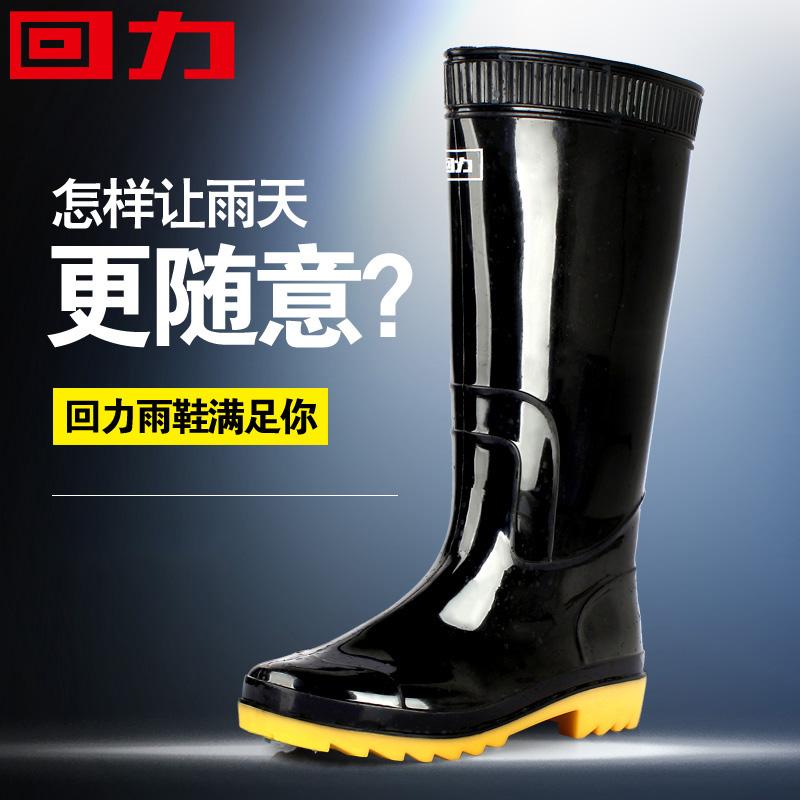 (用39元券)正品回力雨鞋高筒黑色男士钓鱼鞋防水鞋防滑套鞋夏季牛筋底雨靴男