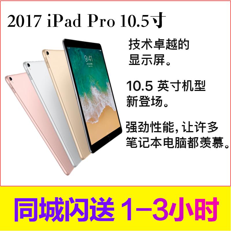 2017新款Apple/苹果 iPad Pro 10.5英寸64/256G超薄平板电脑4G版
