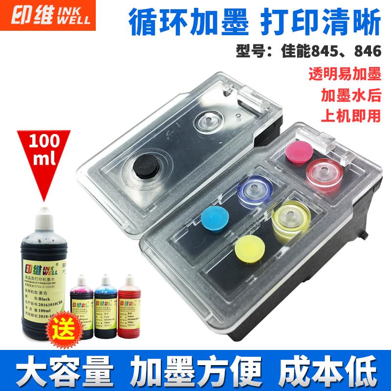 佳能PG845xl墨盒可加墨CL846彩色黑ts3180 mg2580s IP2880 MG3080 2400 2980 MX498改连喷黑色打印机连供改装