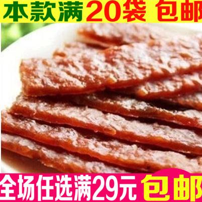 美味休闲食品 猪肉脯 肉片休闲零食小吃 美味可口 新品火爆上市