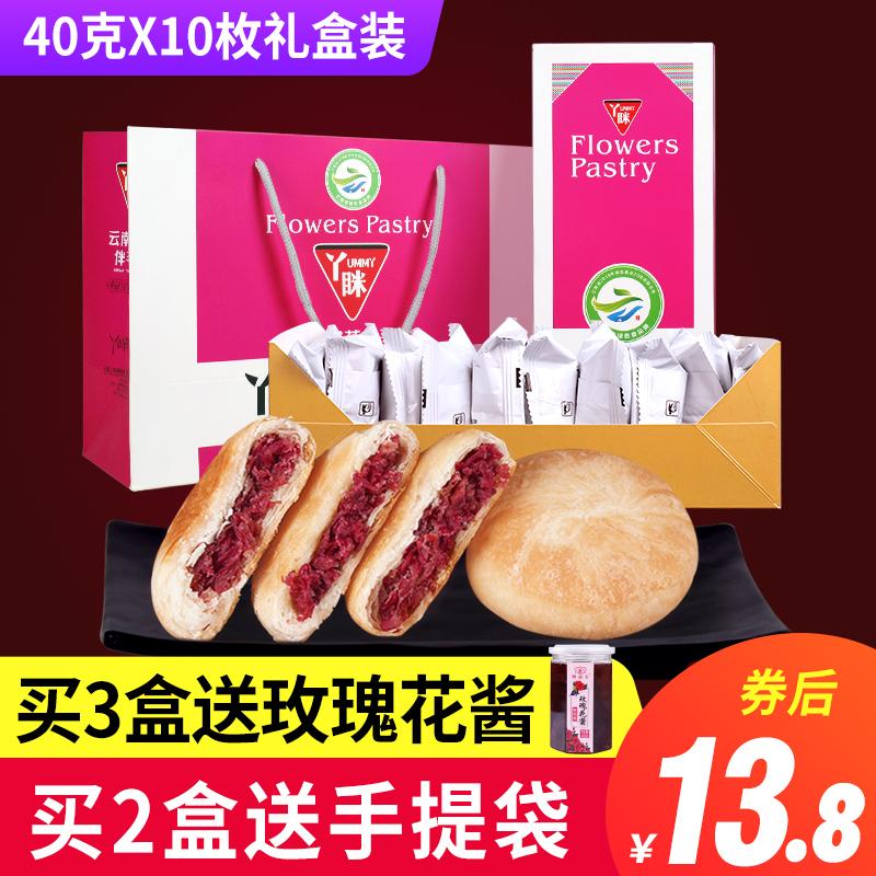 丫瞇玫瑰鮮花餅云南特產正宗糕點好吃的零食小吃特色美食休閑食品