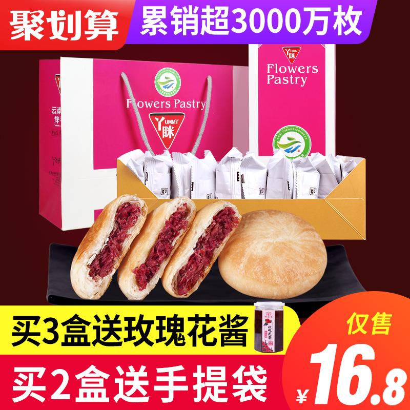 丫眯玫瑰鲜花饼云南特产正宗糕点好吃的零食小吃特色美食休闲食品
