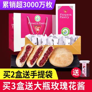 零食小吃排行榜网红爆款 糕点礼盒 丫眯鲜花饼云南特产玫瑰饼好吃