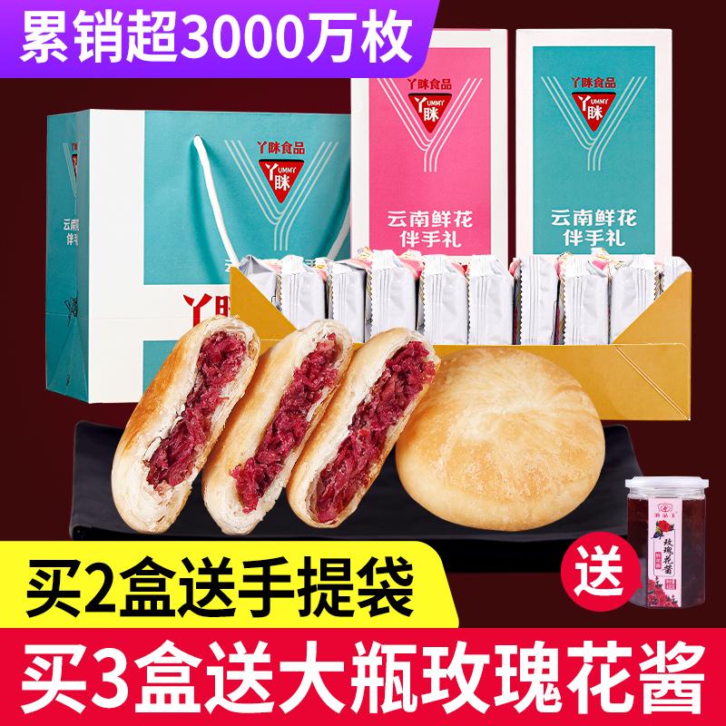 (过期)潮昂食品专营店 丫眯玫瑰鲜花饼云南特产好吃的中秋 券后16.8元包邮