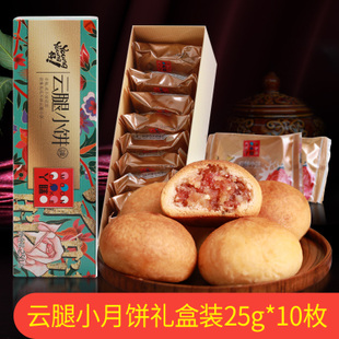 250g 云南特产 丫眯云腿小饼礼盒装 中秋火腿小月饼团购送礼