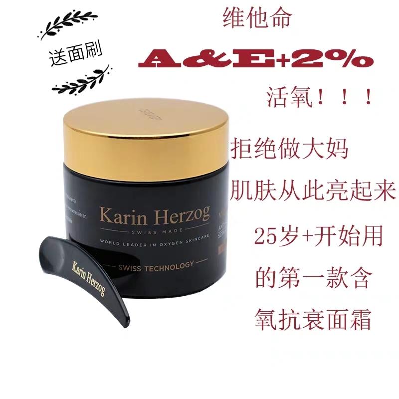 在途热卖王妃霜瑞士Karin Herzog凯伦赫容2%注氧面霜修护2号维他优惠券