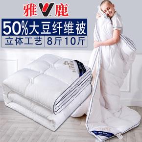 雅鹿大豆纤维被子全棉加厚保暖8斤10斤冬被春秋棉被冬季双人被芯