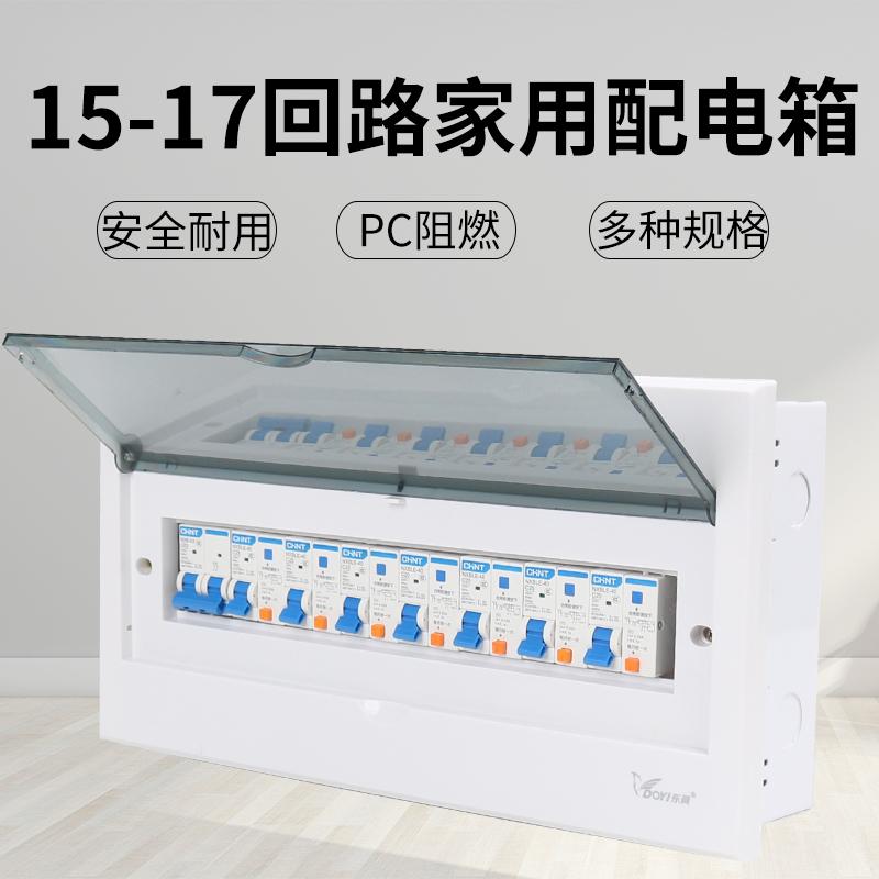 家庭用暗装明装強電箱15-17回路配電箱セット1 P 2 P空気スイッチ漏れ保