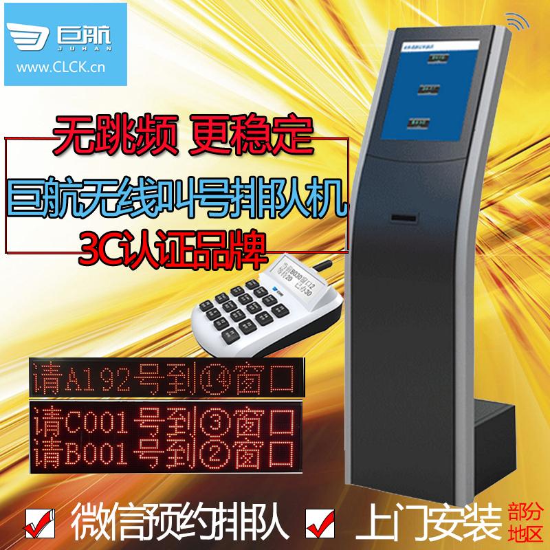 巨航排队机取票机叫号系统银行餐厅叫号器无线自助呼叫器包邮