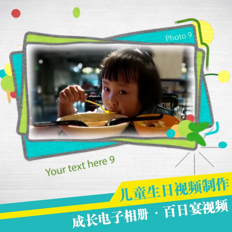 宝宝生日儿童周岁视频制作小孩儿童电子相册百日宴制作成长MV开场