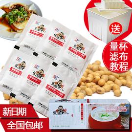 葡萄糖酸内酯粉豆腐王做豆腐脑的家用豆花凝固剂食用葡萄糖内脂粉图片