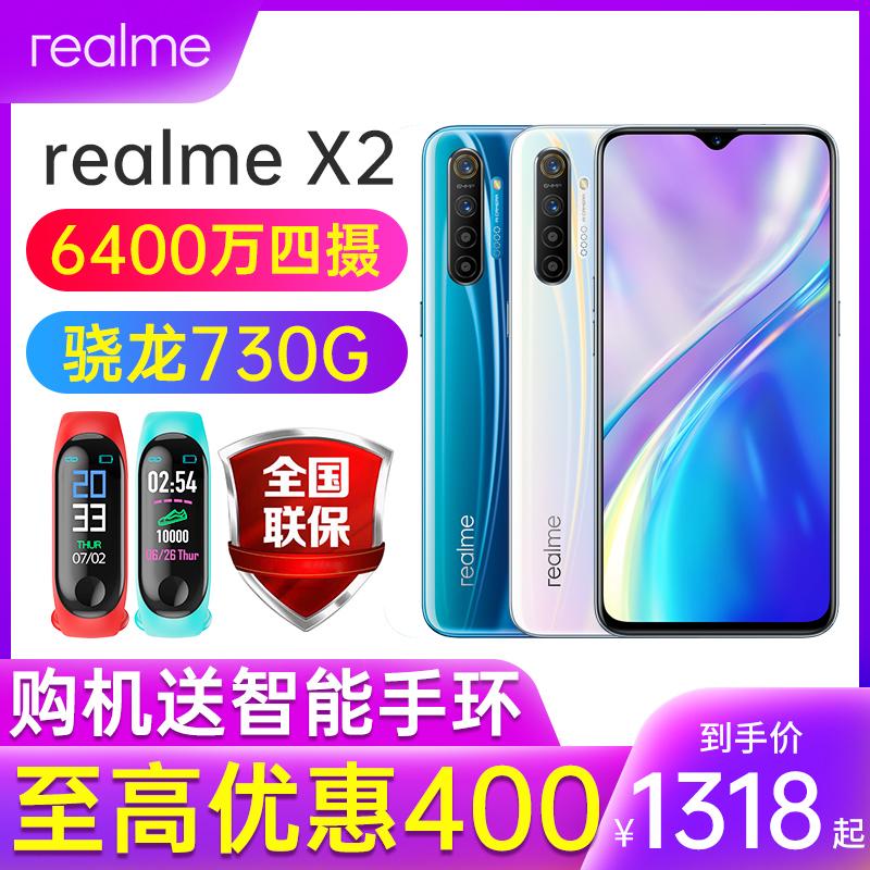 【立減100】Realme真我X2 realmex2手機超薄限量版rea
