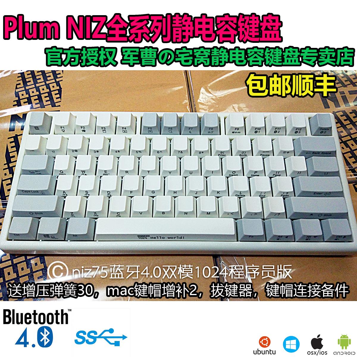 plum niz 66/75/84/87/108 蓝牙 4.0 双模 rgb 静电容键盘 包顺丰