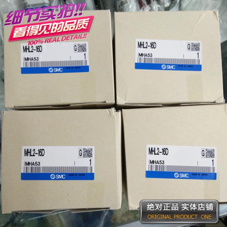 全新SMC平行夹爪MHL2-16D日本原装正品气动手指现货销售秒速发货