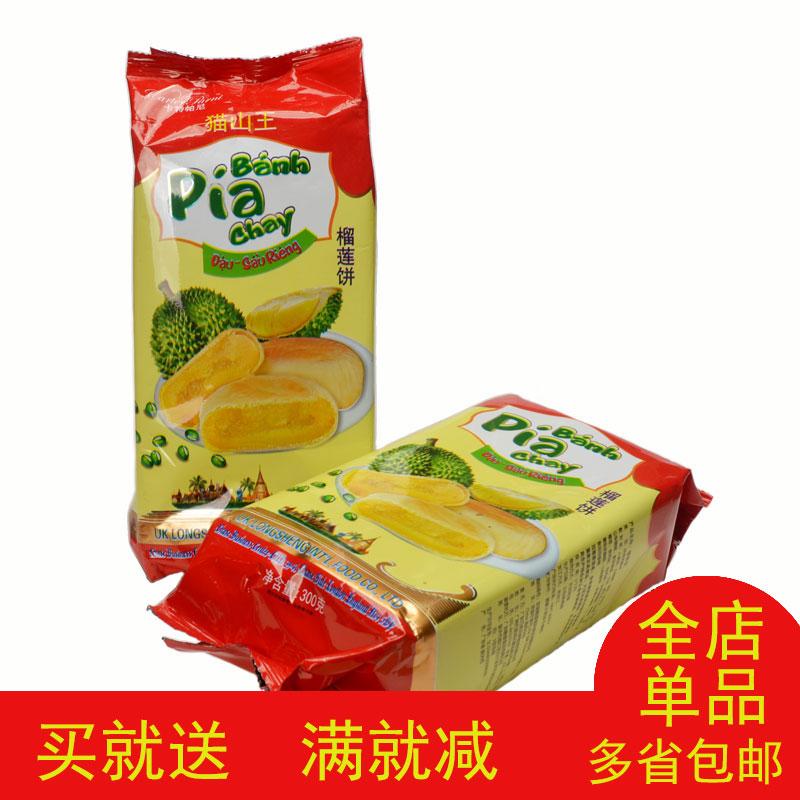 卡特帕尼猫山王榴莲饼酥无蛋黄包邮300g*3袋广东特产代早餐糕点心