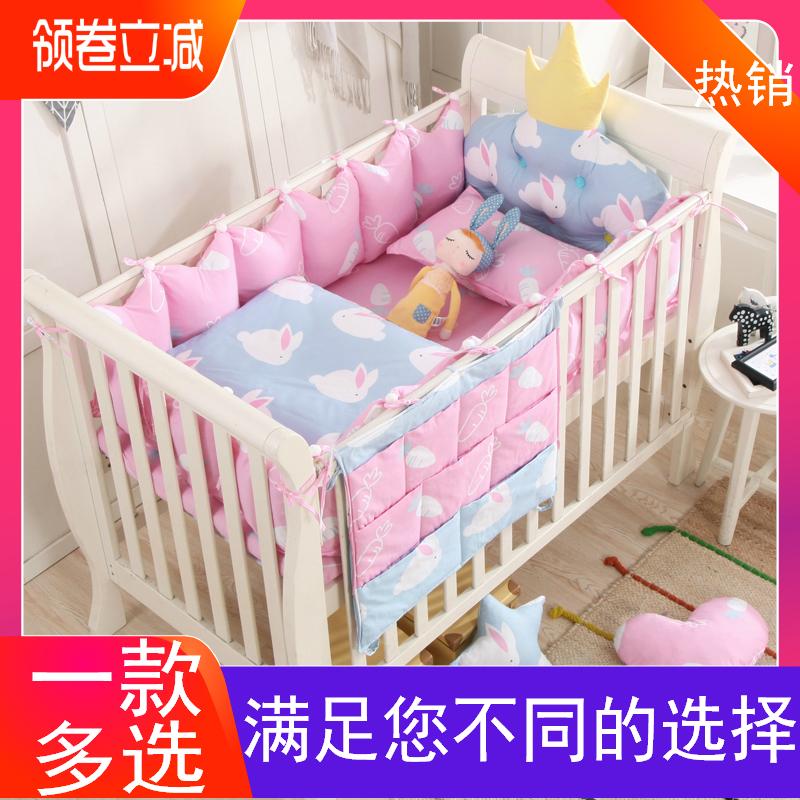 纯棉婴儿床上用品四五六件套全棉宝宝婴儿床床围 婴儿童床品套件