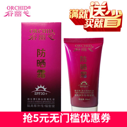 Valley orchid sunscreen cream, vitamin E, whitening and isolation emulsion, whole body face waterproof is not greasy SPF30 times.