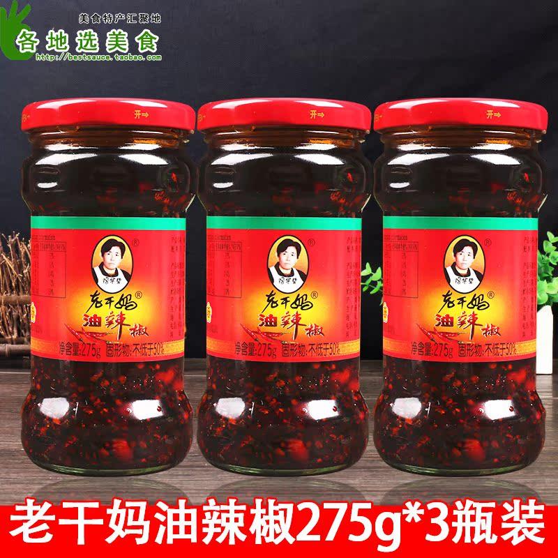 陶华碧老干妈油辣椒275g*3瓶油泼辣子花生辣椒酱拌凉皮面条下饭菜