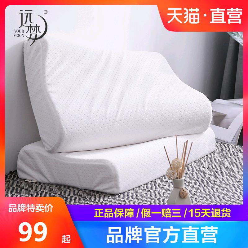 远梦枕头泰国乳胶枕芯天然橡胶枕记忆男女单人颈椎枕成人枕护颈枕(用5元券)