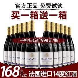 买一箱送一箱法国进口红酒干红葡萄酒整箱正品婚庆送礼6支包邮12图片