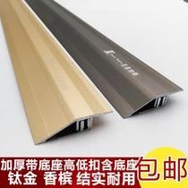 地板铜条圣象卡式过桥配底斜边铝合金地板收边条平压条单边高低扣