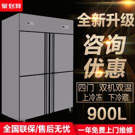 新荣声冰柜商用四门冰箱六门立式双温冷藏冷冻柜厨房工作台大容量