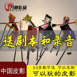 皮影戏手工diy皮影人偶道具幼儿园剧西安纪念品幕布材料包中国风