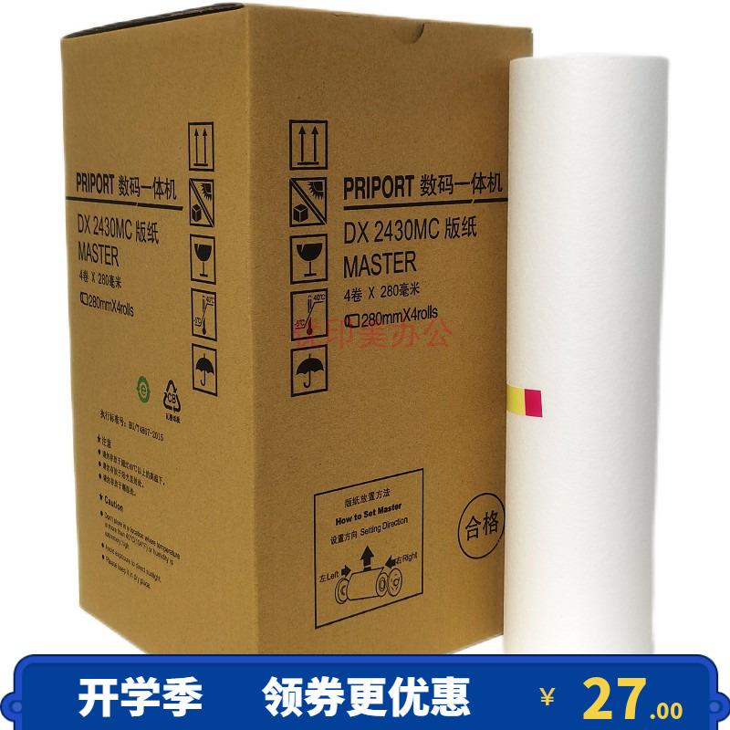 适用理光2430版纸DX2430MC DD2433 2432 2