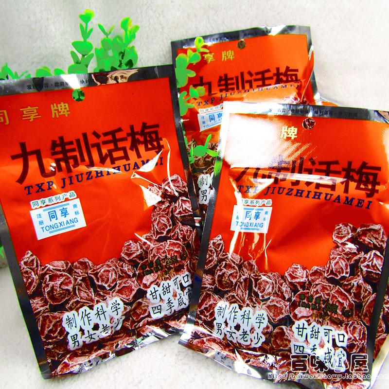 【30件包邮】广东特产 同享 九制话梅 甘甜可口 四季咸宜 35g