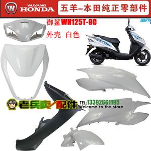 御鲨125T-9C五羊本田摩托车配件纯正零部件头罩前挡泥板外壳原装