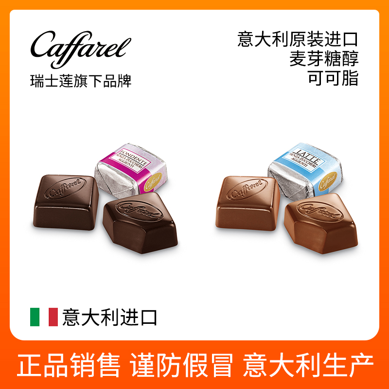 Caffarel four pieces of maltitol sucrose free chocolate cocoa butter imported from Italy