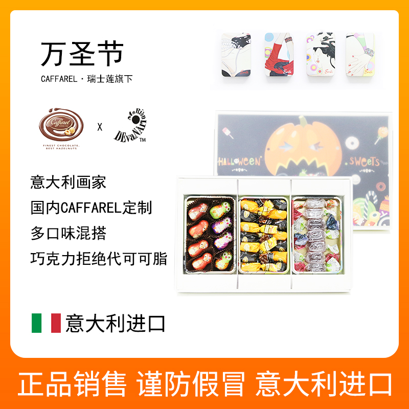 Caffarel chocolate gift box imported from Italy