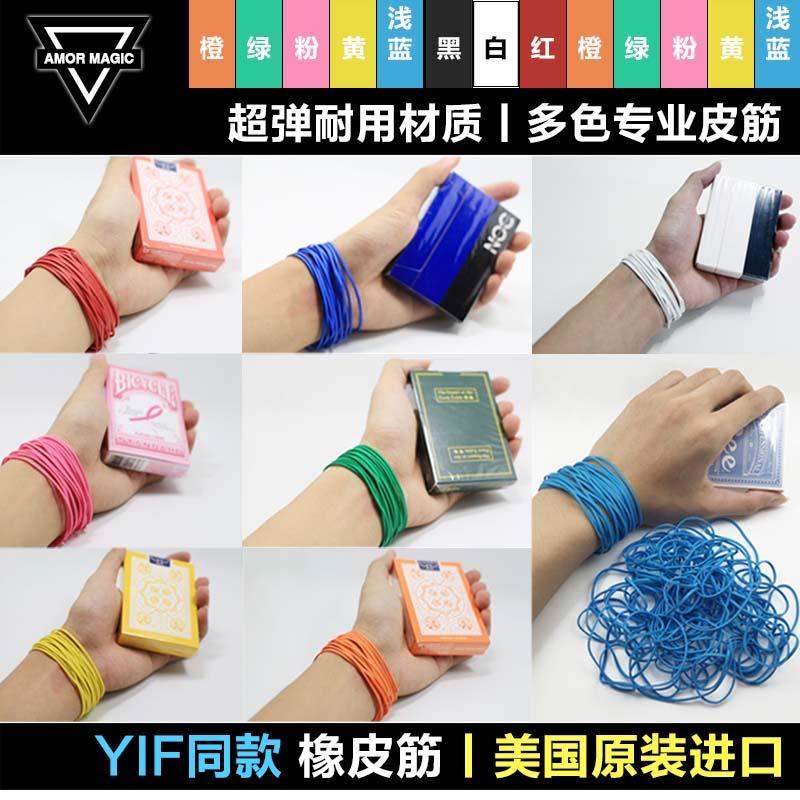 【特价】Rubber Band 橡皮筋 Yif蓝色 多色可选 美国进口魔术道具