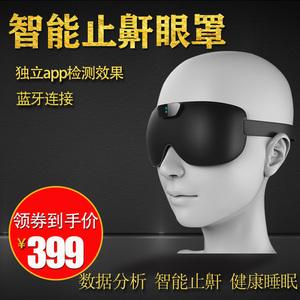 云中飞止鼾器抖音同款黑科技呼噜圈智能止鼾眼罩家用防打呼噜神器