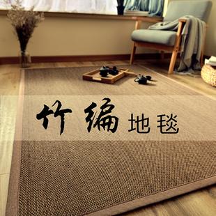 编织防滑地垫可定制 竹编地毯家用客厅书房卧室榻榻米满铺简约日式